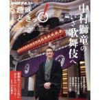中村獅童のいざ歌舞伎へ NHKテキスト NHK趣味どきっ!/中村獅童(その他)