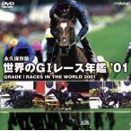 世界のG1レース年鑑'01/(競馬)