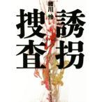 誘拐捜査/緒川怜(著者)