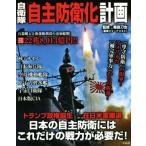 BOOKOFF Online ヤフー店で買える「自衛隊「自主防衛化」計画/毒島刀也(その他」の画像です。価格は98円になります。