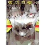 東京喰種 トーキョーグール:re(10) ヤングジャンプC/石田スイ(著者)