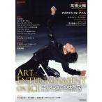 アイスショーの世界(3) 氷上のアート&エンターテインメント/ワールド・フィギュアスケート(編者)