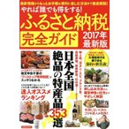 ふるさと納税完全ガイド(2017年最新版) 洋泉社MOOK/洋泉社(その他)