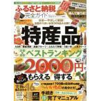 ふるさと納税完全ガイド 100%ムックシリーズ 完全ガイドシリーズ171/晋遊舎(その他)