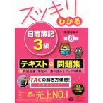 スッキリわかる日商簿記3級   第8版 TAC 滝澤ななみ