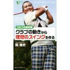 クラブの動きから理想のスイングを作る ゴルフの新常識 GOLFスピード上達シリーズ/関雅史(著者)