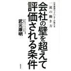 会社の壁を超えて評価される条件 日本最強ヘッドハンターが教える一流の働き方/武元康明(著者)