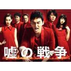嘘の戦争 Blu−ray BOX(Blu−ray Disc)/草なぎ剛,藤木直人,水原希子,林ゆうき(音楽),橘麻美(音楽)