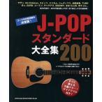 J−POPスタンダード大全集200 コード付き歌詞組み決定版!/シンコーミュージック・エンタテイメント