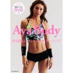 Aya Body 体を鍛えるファンクショナル・トレーニング/AYA(著者)