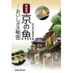 再発見 京の魚 おいしさの秘密/京の魚の研究会(著者)