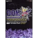 """ニンテンドー3DS ドラゴンクエストモンスターズジョーカー3 プロフェッショナル 最強データ+ガイドブック for""""PRO"""" SE-MOOK/スクウェ"""