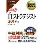 ITストラテジスト 対応試験ST(2017年版) 情報処理教科書/広田航二(著者)