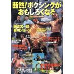 断然!ボクシングがおもしろくなる B.B.MOOK140スポーツシリーズNo.80/ボクシング・マガジン編集部(編者)