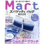 Mart 初心者でも編めるズパゲッティ バッグBOOK Mart BOOKSVol.17/光文社(その他)