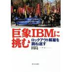 巨象IBMに挑む ロックアウト解雇を跳ね返す/田島一(著者)