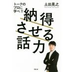 納得させる話力 双葉文庫/土田晃之(著者)