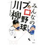みんなのプロ野球川柳/カネシゲタカシ(著者),野球大喜利(著者)