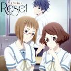 Reset=サクラダリセット・バージョン(初回限定盤A)(DVD付)/牧野由依