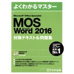 Microsoft Office Specialist Micrsoft Wor    富士通エフ オ- エム 富士通エフ オー エム