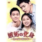 嫉妬の化身?恋の嵐は接近中!? DVD?BOX2/コン・ヒョジン,チョ・ジョンソク,コ・ギョンピョ