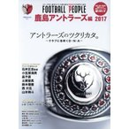 FOOTBALL PEOPLE 鹿島アントラーズ編(2017) ぴあMOOK/ぴあ(その他)