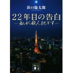 22年目の告白 私が殺人犯です 講談社文庫/浜口倫太郎(著者)