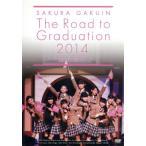 さくら学院 The Road to Graduation 2014〜君に届け〜/さくら学院
