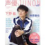 声優JUNON(vol.5) 別冊JUNON/主婦と生活社(その他)