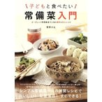 Yahoo!BOOKOFF Online ヤフー店子どもと食べたい常備菜入門 オーガニック料理教室で人気の簡単&安心レシピ タツミムック/菅野のな(著者)