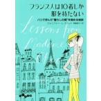 """フランス人は10着しか服を持たない パリで学んだ""""暮らしの質""""を高める秘訣 だいわ文庫/ジェニファー・L.スコット(著者),神崎明子(訳者)"""
