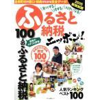 ふるさと納税ニッポン!(2015) 寄付する、得する、好きになる マキノ出版ムック/マキノ出版(その他)