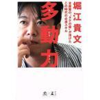 多動力  NewsPicks Book