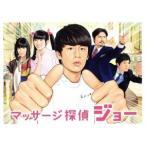 マッサージ探偵ジョー DVD BOX/中丸雄一,小芝風花,和田正人