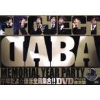 PROJECT DABA DVD DABA〜Memorial Year Party〜午年だよ☆ほぼ全員集合!!(アニメイト限定版)/DABA