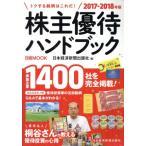 株主優待ハンドブック(2017−2018年版) 日経MOOK/日本経済新聞出版社(編者)