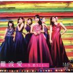 難波愛〜今、思うこと〜(初回生産限定盤Type−M)(DVD付)/NMB48