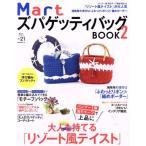 Mart ズパゲッティバッグBOOK(2) Mart BOOKSVol.21/光文社(その他)