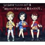 明日メトロですれちがうのは、魔法のような恋(Blu−ray Disc)/SHISHAMO