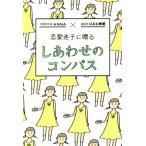 恋愛迷子に贈る しあわせのコンパス/ANNA(著者),はるな檸檬(著者)