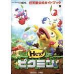 「ニンテンドー3DS Hey!ピクミン 任天堂公式ガイドブック ワンダーライフスペシャル/任天堂(その他)」の画像
