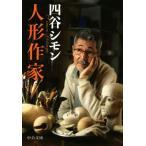 人形作家 中公文庫/四谷シモン(著者)
