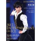 アイスショーの世界(4) 氷上のアート&エンターテインメント/ワールド・フィギュアスケート(編者)