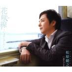 花咲線〜いま君に会いたい〜/松原健之