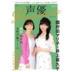 声優Premium(vol.2) 國府田マリ子×井上喜久子 綜合ムック/綜合図書(その他)