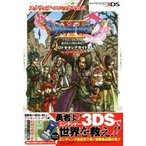 ドラゴンクエストXI 過ぎ去りし時を求めて ロトゼタシアガイド for Nintendo 3DS  Vジャンプブックス