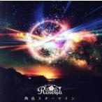 BanG Dream!:熱色スターマイン/Roselia(バンドリ!)