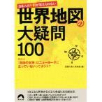 日本人の9割が答えられない世界地図の大疑問100 青春文庫/話題の達人倶楽部(編者)
