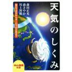 天気のしくみ 雲のでき方からオーロラの正体まで/森田正光(著者),森さやか(著者),川上智裕(著者)