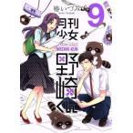 月刊少女野崎くん(9) ガンガンC ONLINE/椿いづみ(著者)